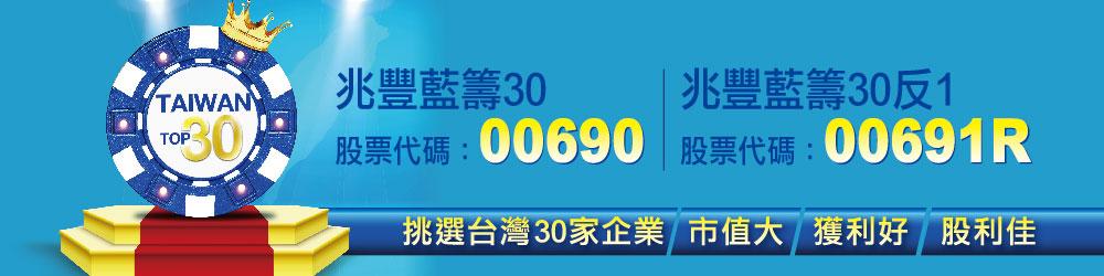 兆豐國際臺灣藍籌30 ETF